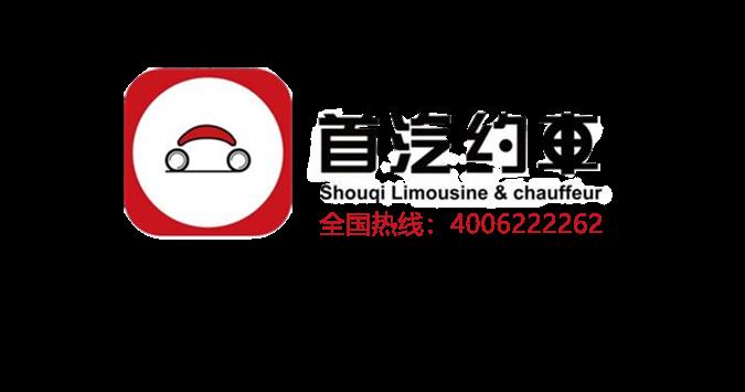 班车租赁_旅游租车价格_北京首汽租赁大巴租车插图
