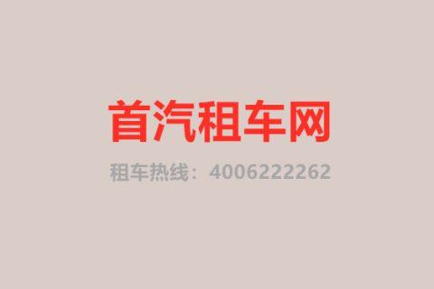 首汽租车怎么样_首汽租车价格标准_首汽租车电话400客服