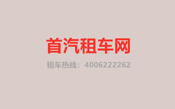 首汽租车官网 – 首汽租车_人工客服_400电话_4006222262插图2