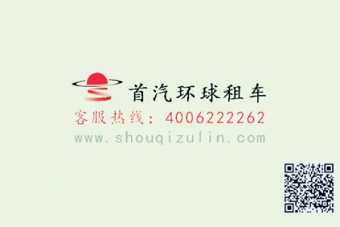 首汽租车官网 - 首汽租车_人工客服_400电话_4006222262
