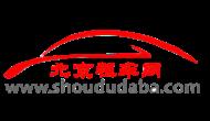 首汽环球租车旗下北京租车网上线,首汽租车网备案重开插图2