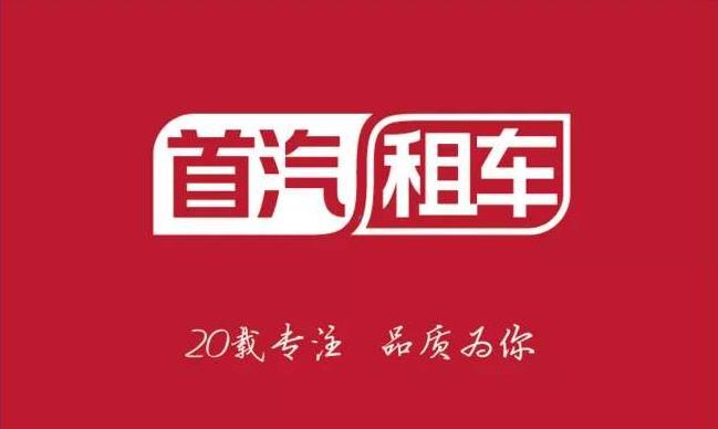首汽租车-中国首家汽车租赁公司插图