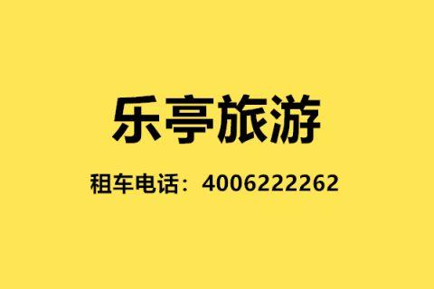 河北唐山乐亭旅游攻略 - 北京旅游包车电话_4006222262