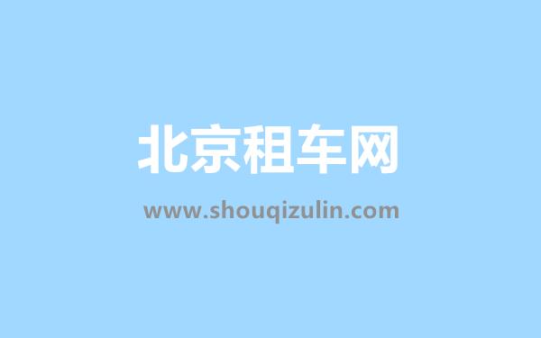 北京首汽租车就使用小京租车百度智能小程序插图2