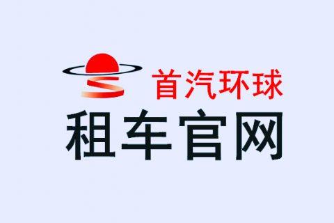 北京首汽租车公司丨首汽大巴租赁_首汽旅游租车电话 - 4006222262
