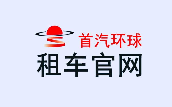 北京首汽租车公司丨首汽大巴租赁_首汽旅游租车电话 – 4006222262插图