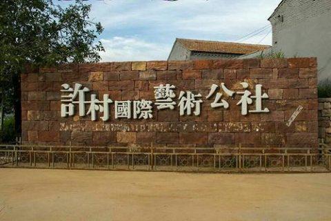 山西省晋中市和顺县许村艺术写生,首汽环球租车大巴直达