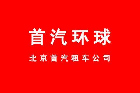 北京首汽租车公司_北京租首汽车辆价格低_北京首汽车型全