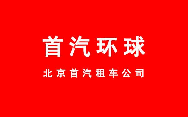 首汽租车丨北京首汽租车公司_北京首汽车辆租用价格 - 北京首汽租车网-首汽环球400-622-2262