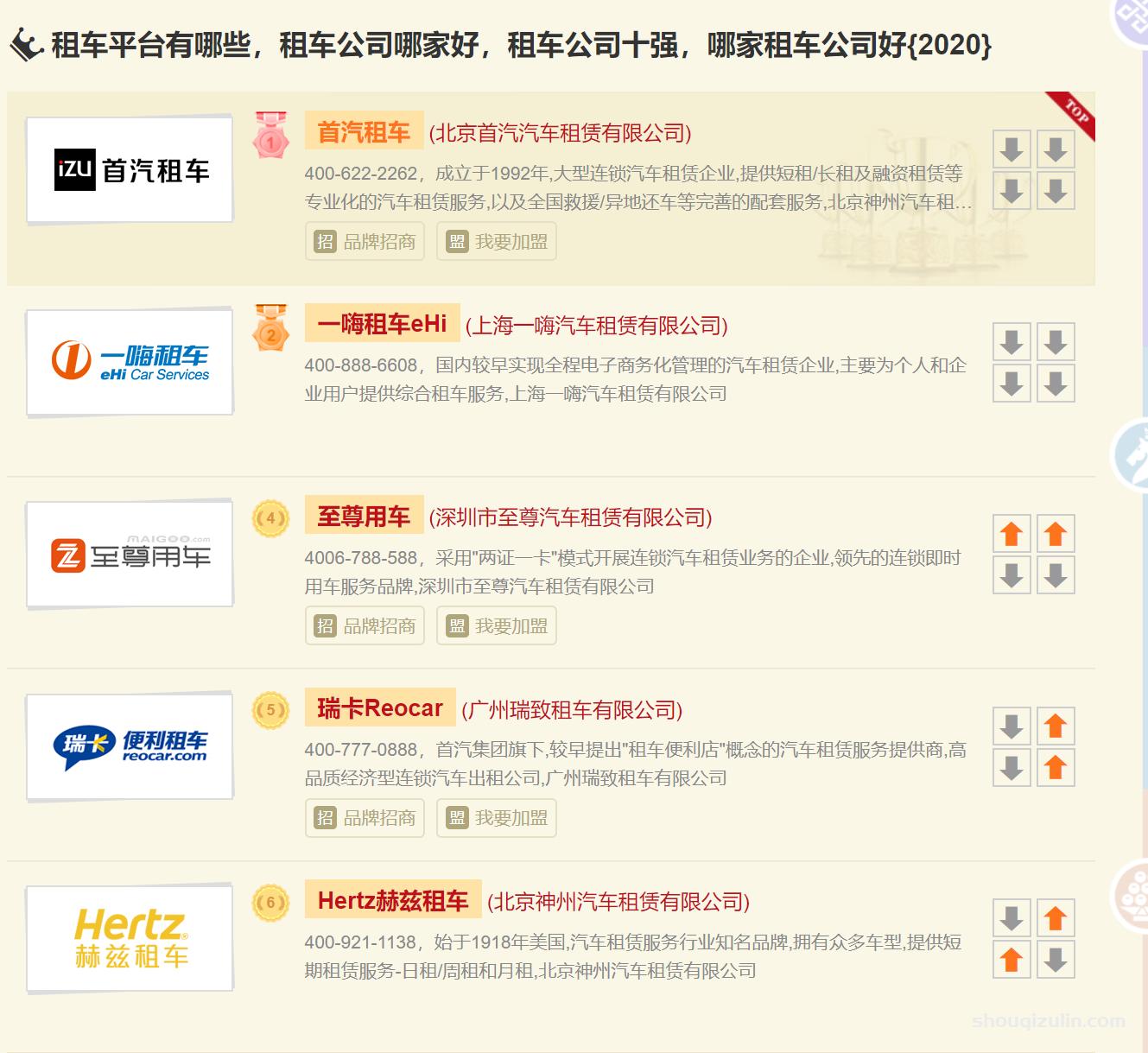 北京租车平台哪个好|哪家租车平台靠谱插图1