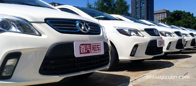 北京首汽租车-快捷方便,全程服务插图