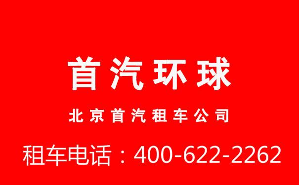 北京首汽租车-北京大巴包车-汽车租赁公司插图
