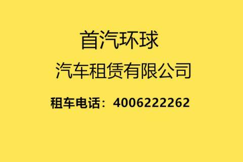 北京首汽租车-大客车租赁公司-大巴包车