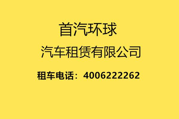 北京首汽租车-租7-55座商务车大中巴插图