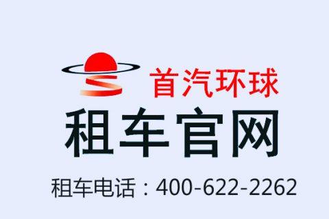 北京首汽租车-大巴车租赁-租大巴公司